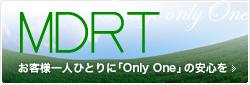 MDRT日本会